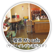 喫茶M'sカフェ(サン・イレブン高松1F)